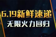 6.19新鲜速递:炫彩兔女郎 兔宝宝翻新
