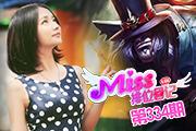 Miss排位日记334:新版牧魂人 恶心室女带线推塔