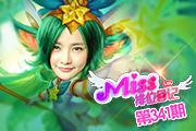 Miss排位日记341:小仙女璐璐萌杀三路!