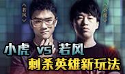 季前赛:小虎VS若风刺杀英雄新玩法