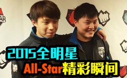 2015英雄联盟全明星精彩集锦