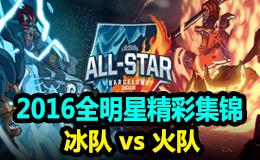 2016全明星精彩集锦:冰队 vs 火队