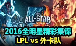2016全明星精彩集锦:LPL vs IWC
