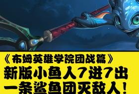 《布姆英雄学院团战篇》新版小鱼人7进7出一条鲨鱼团灭敌人