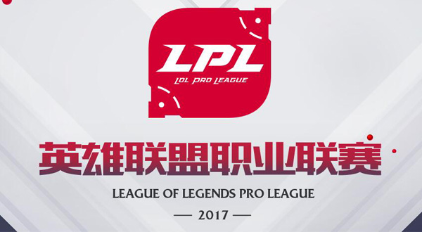 英雄联盟2017LPL春季赛