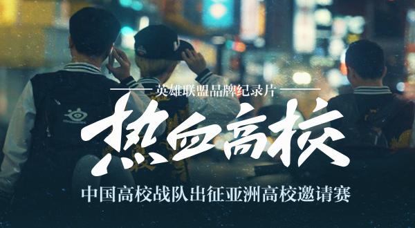 明升m88.com高校联赛纪录片《热血高校》