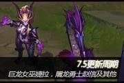 测试服2.23:婕拉赵信新皮肤 剑魔重做