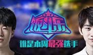 饭斗乐最强选手第九期 小虎Doinb上演榜首大战