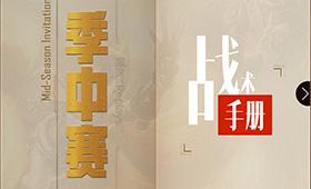 2017MSI季中赛战术手册