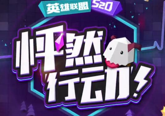 英雄联盟520怦然行动!