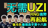 """RNG四人火力全开 独缺""""狗肉""""组合"""