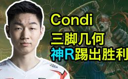 Condi为什么能代表LPL领奖?三脚几何神R踢出胜利