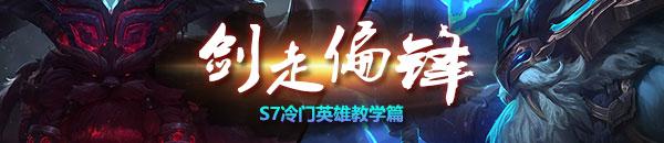 剑走偏锋-S7赛季冷门英雄教学-维克兹篇