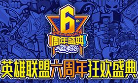 锐派游戏英雄联盟六周年专题报道