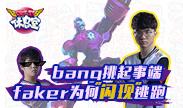 SKT_T1休息室 BANG挑起事端 FAKER竟然闪现逃跑!