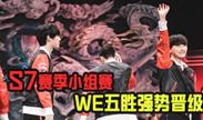 S7小组赛第7-8日TOP5-WE五胜强势晋级八强