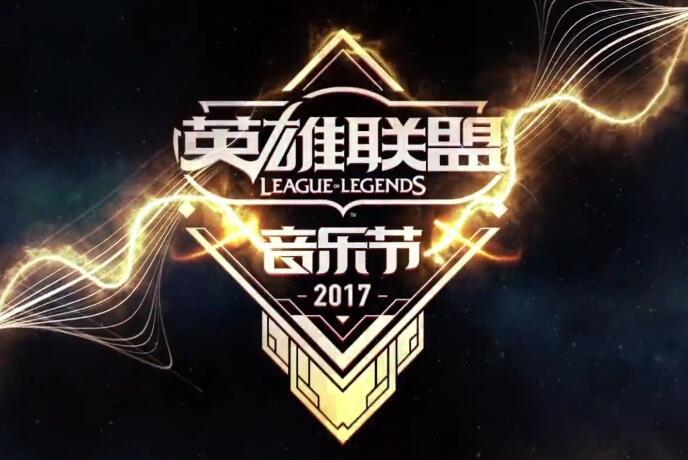 2017英雄联盟音乐节,群星云集,11月3日水立方等你!