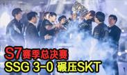 S7总决赛TOP5:安掌门天秀皇子配合纳尔团灭SKT