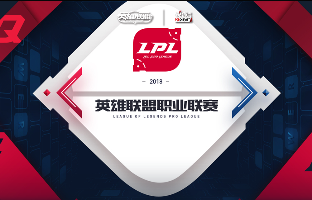 2018LPL职业联赛