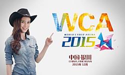 WCA2015穿越火线赛事
