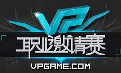 VPL邀请赛