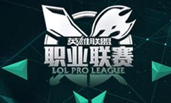 2015LPL夏季赛