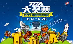 2015TGA大奖赛夏季赛