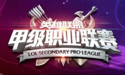 LSPL夏季赛