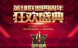 S5中国区选拔赛
