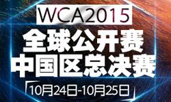WCA中国区魔兽决赛