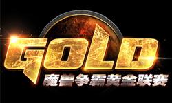 网易黄金联赛