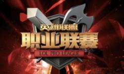 S6英雄联盟职业联赛
