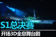 NSL S1 总决赛 开场3D全息舞台剧