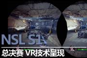 NSL S1 总决赛 VR技术呈现