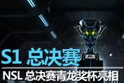NSL S1 总决赛 青龙奖杯亮相