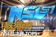 NSL S1总决赛精彩瞬间 TOP5