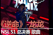 NSL S1 总决赛 歌曲《逆命》