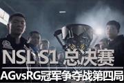 NSL S1 总决赛 AG VS RG 冠军争夺战第四局