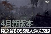 逆战4月新版本:樱之谷终极BOSS双人通关攻略