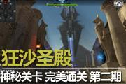 狂沙圣殿:神秘关卡 无防御 完美通关 第二期