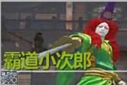 樱之谷:野房速刷 霸道小次郎 强力输出