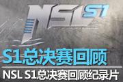 逆战超级联赛 S1纪录片