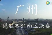 逆战 2016逆联赛S1 广州·南区决赛