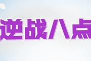 《逆战八点档》01:萌妹带你了解九州龙陵里不为人知的秘密