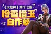 逆战COS:微电影《大枪神》第十七集—怜香惜玉自作孽