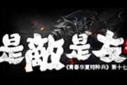 青春华夏特种兵【未来世界】第17集 是敌是友