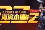 逆战COS:微电影《大枪神》第十六集—海滨小镇三二二