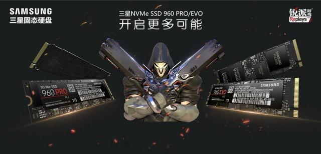 三星SSD960守望先锋体验活动 上海站开启!