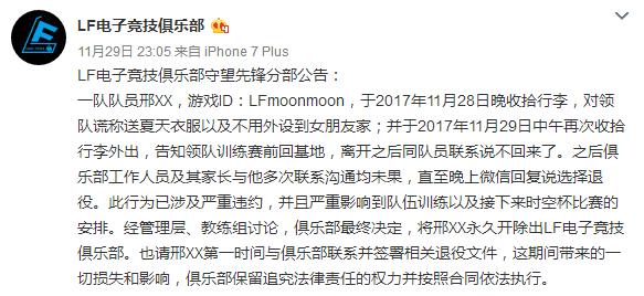 LF:LFMOONMOON严重违约 已被开除