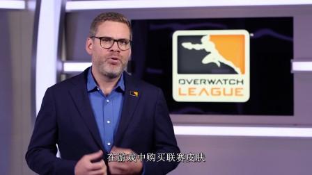 OWL皮肤明年初上线,需联赛代币购买